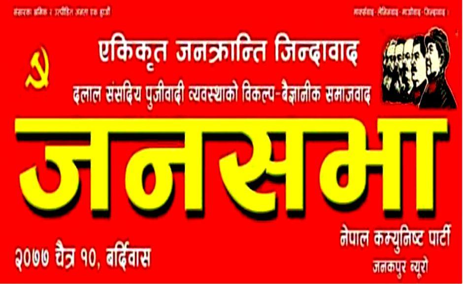 नेकपा जनकपुर ब्युरोद्वारा बर्दिवासमा आज बृहत जनसभा हुँदै