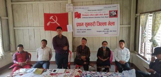 लिम्बुवान राष्ट्रिय मुक्ति मोर्चा नेपाल सुनसरीको भेला