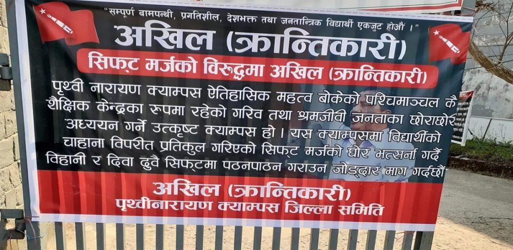 अखिल (क्रान्तिकारी) कास्कीद्वारा सिफ्ट मर्ज तथा स्थानान्तरणको विरोध