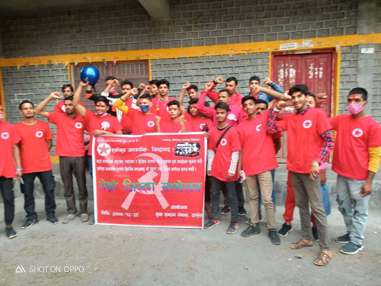 युवा सङ्गठन नेपाल दार्जुलाको जिल्ला सम्मेलन सम्पन्न
