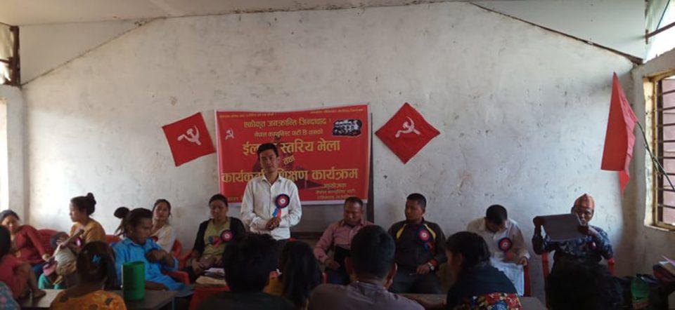 राङ्सिराङमा इलाका स्तरीय भेला तथा कार्यकर्ता प्रशिक्षण कार्यक्रम