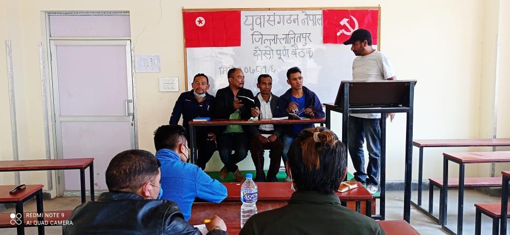 युवा संगठन नेपाल ललितपुरको बैठक सम्पन्न