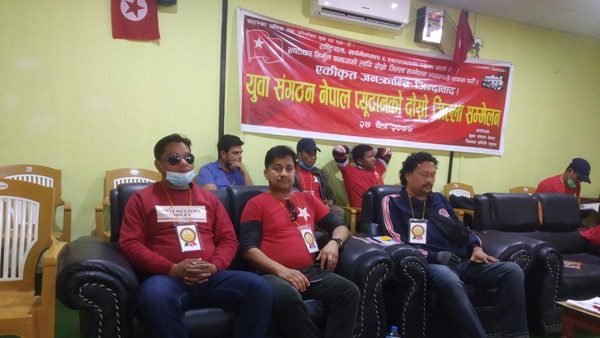 युवा संगठन नेपाल प्युठानको दोस्रो जिल्ला सम्मेलन सम्पन्न