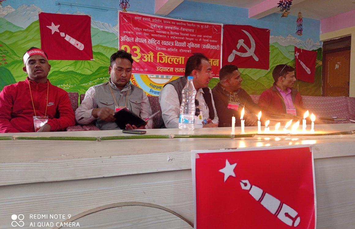 अखिल (क्रान्तिकारी) रोल्पाको जिल्ला सम्मेलन