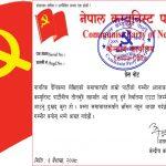 नागरिक दैनिकको समाचार भ्रमपूर्ण र दुःखद् : नेकपा