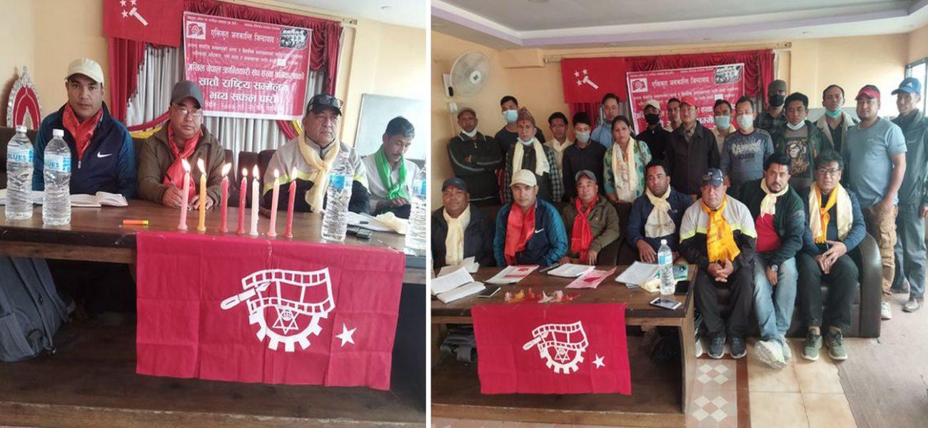 क्रान्तिकारी सङ्घसंस्था श्रमिक सङ्घ र स्वास्थ्य तथा सरसफाई मजदुर सङ्घको सम्मेलन