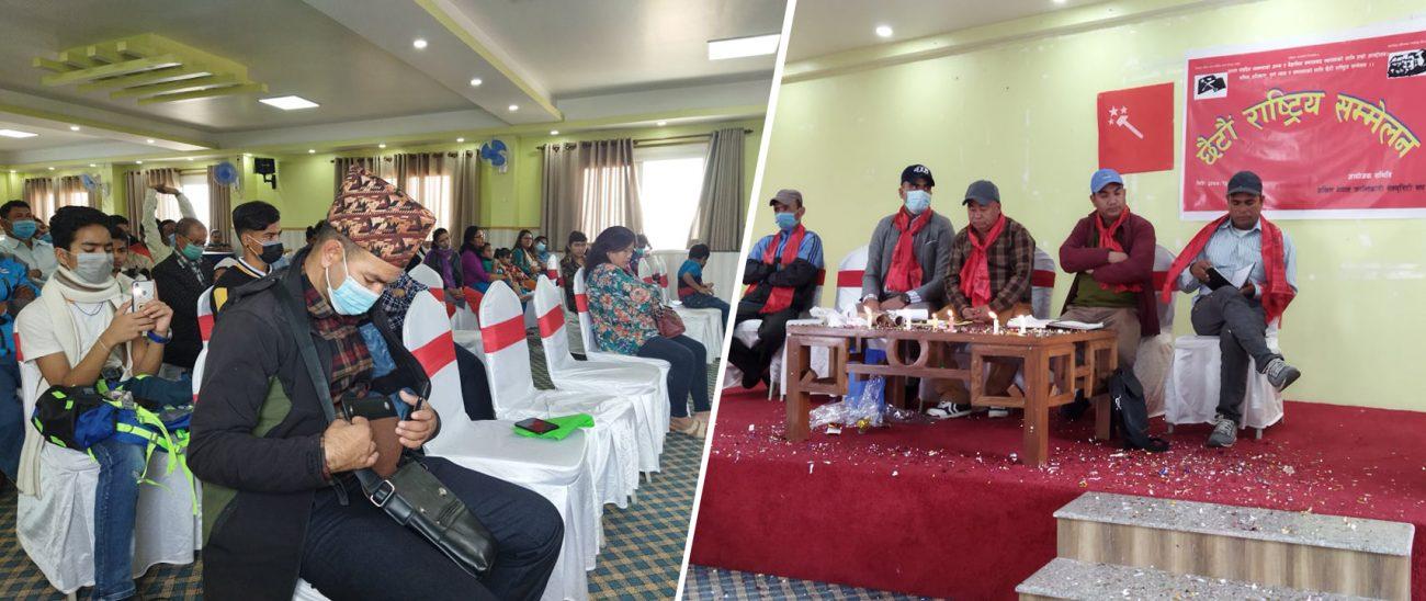 नेकपा निकट सेक्युरिटी संघको छैठौँ राष्ट्रिय सम्मेलन