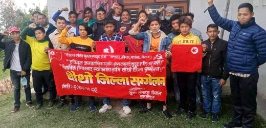 युवा संगठन नेपाल ताप्लेजुङको चौथो जिल्ला सम्मेलन