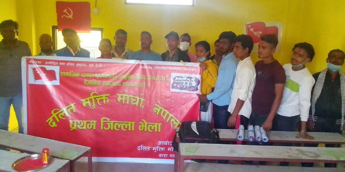 दलित मुक्ति मोर्चा, नेपाल बारा–पर्साको भेला सम्पन्न