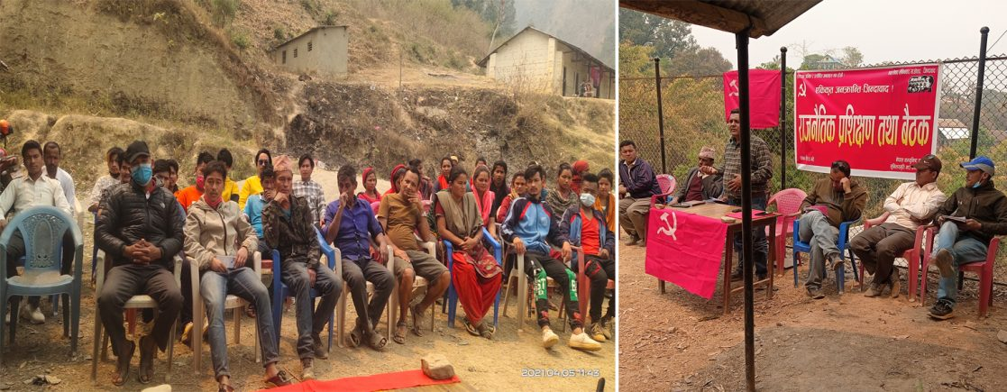 सुनिल स्मृति गाउँ कमिटीको राजनीतिक प्रशिक्षण तथा बैठक सम्पन्न