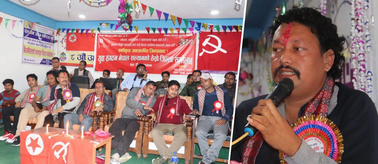 युवा सङ्गठन नेपाल सल्यानको तेस्रो जिल्ला सम्मेलन सम्पन्न