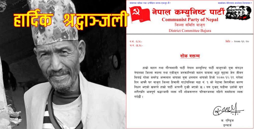 नेकपा बाजुराद्वारा बुवा धनलाल थापाप्रति श्रद्धाञ्जली
