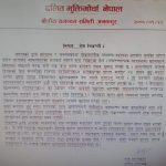दलित मुक्ति मोर्चाद्वारा बुधु सदाका हत्यारालाई कारबाही गर्न माग