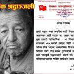 नेकपा अछामद्वारा साउद परिवारप्रति समवेदना प्रकट