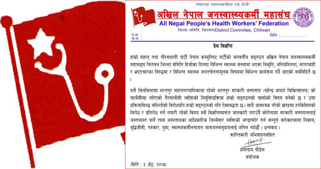सरकारी अस्पतालको फार्मेसीमा गैरफार्मेसी व्यक्तिको नियुक्ति बदर गर : जनस्वास्थ्यकर्मी महासङ्घ