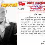 नेकपा जुम्लाद्वारा शाहीप्रति श्रद्धाञ्जली