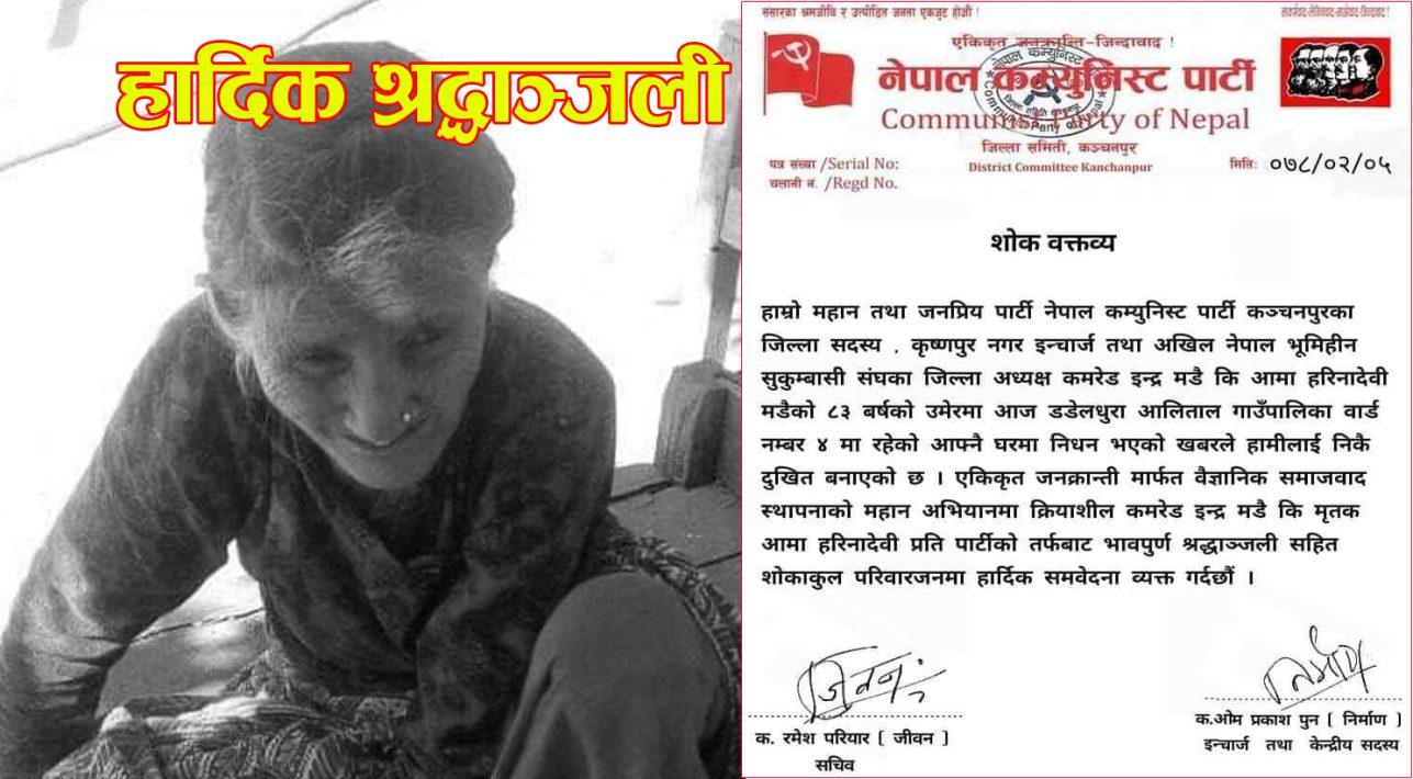 नेकपा कञ्चनपुरद्वारा मडै परिवारप्रति समवेदना प्रकट