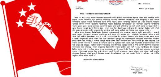नागरिकता अध्यादेश नेपाल र नेपालीको हितविपरीत : प्रवासी नेपाली जनसमाज