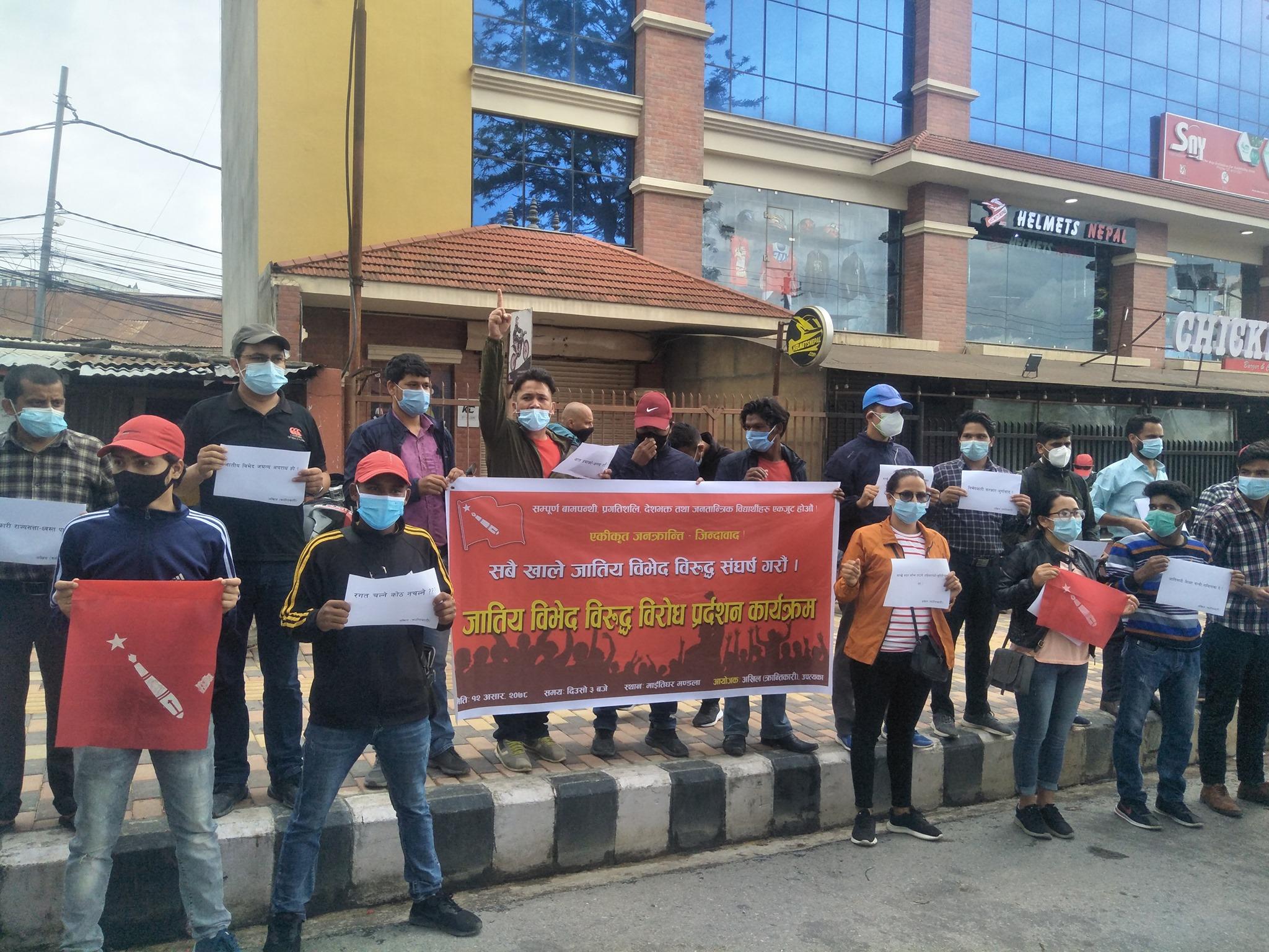 जातीय विभेदका विरुद्ध अखिल (क्रान्तिकारी) द्वारा काठमाडौँमा प्रदर्शन