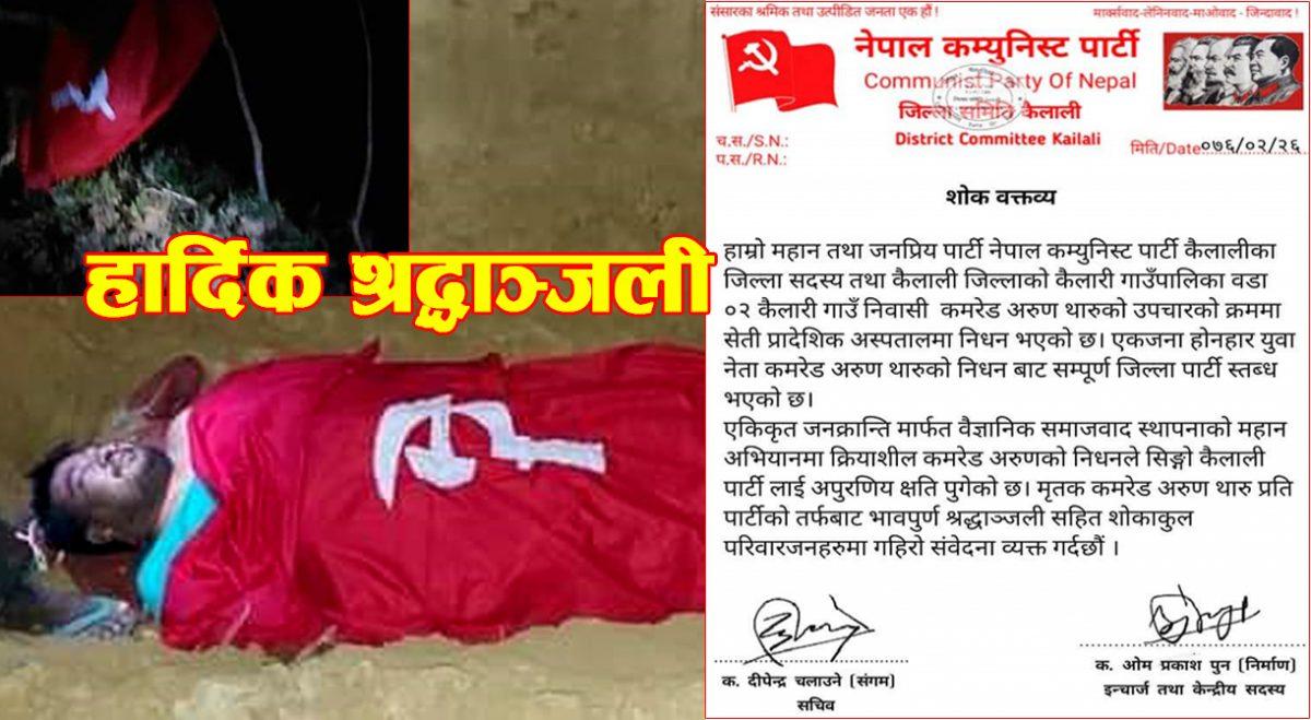 नेकपा कैलालीद्वारा अरुण थारुप्रति हार्दिक श्रद्धाञ्जली व्यक्त