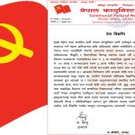 सामाजिक सुरक्षा भत्ता चोरी भएको घटनाको असुसन्धान गर : नेकपा