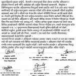 भारतीय हस्तक्षेपका विरुद्ध विद्यार्थीहरू