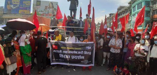 महँगी र कालोबजारीबिरुद्ध नेकपा कास्कीद्वारा प्रदर्शन