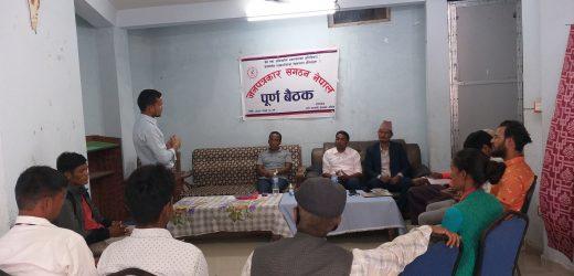 जनपत्रकार संगठन नेपाल कर्णालीको बैठक सम्पन्न