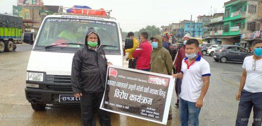 मनपरी भाडा असुलीको विरुद्धमा युवा संगठन दाङद्वारा अनुगमन