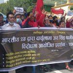 जयसिंह धामीको हत्याको विरोधमा नेकपाद्वारा काठमाडाैँमा प्रदर्शन