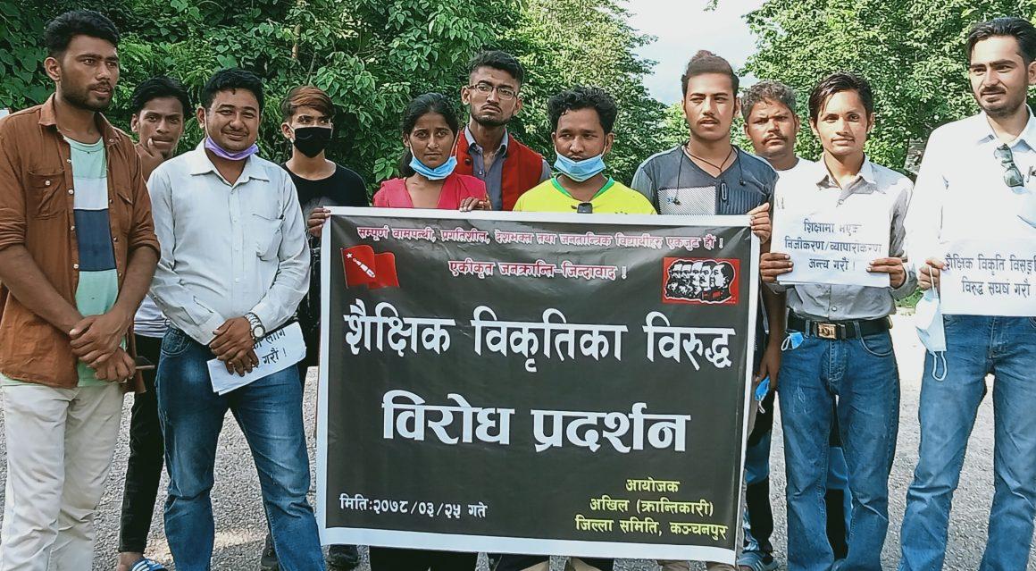 अखिल (क्रान्तिकारी) कञ्चनपुरद्वारा शैक्षिक विकृतिविरुद्ध प्रदर्शन