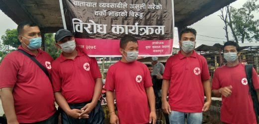 युवा सङ्गठन नेपाल, नवलपुरद्वारा विरोध कार्यक्रम