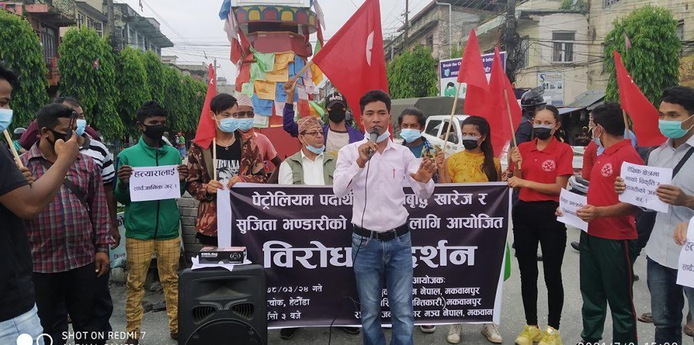 नेकपा निकट जवसद्वारा मकवानपुरमा विरोध प्रदर्शन
