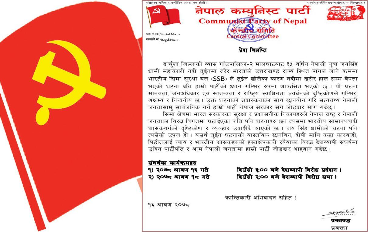 दार्चुला घटनाको विरुद्ध नेकपाद्वारा संघर्षको घोषणा, आज ३ बजे देशभर प्रदर्शन गर्ने