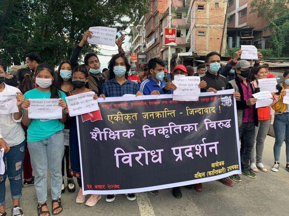 अखिल (क्रान्तिकारी) द्वारा काठमाडौँमा शैक्षिक विकृति र विसंगतिविरुद्ध  प्रदर्शन