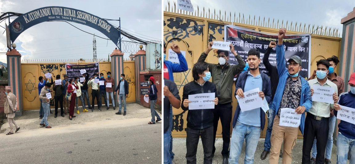 अखिल (क्रान्तिकारी) काठमाडौँद्वारा विद्याकुञ्ज सेकेन्डरी स्कूललाई कारवाही