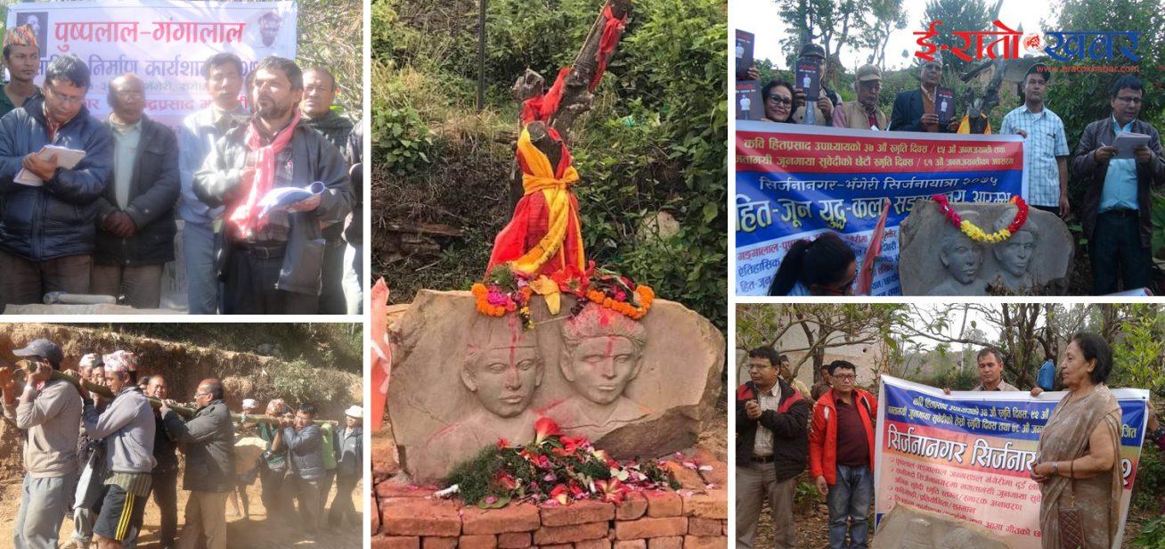 नेकपाका संस्थापक कमरेड पुष्पलालको आज ४३ औँ स्मृति दिवस