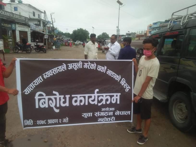 मनपरी भाडा असुली विरूद्ध जनकपुर ब्युरो अन्तरगतका जिल्लामा पनि भाडा अनुगमन