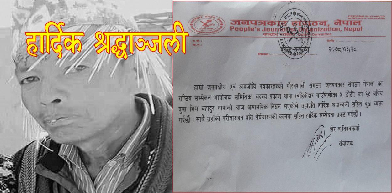 जनपत्रकार सङ्गठन, नेपालद्वारा थापाप्रति श्रद्धाञ्जली व्यक्त