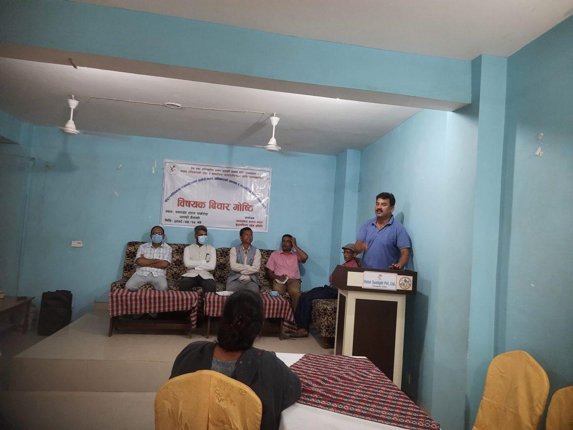 धनगढीमा जनपत्रकार सङ्गठनको विचार गोष्ठी