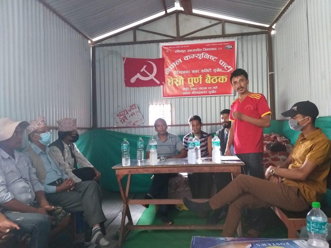 नेकपा वीरेन्द्रनगर नगर कमिटी सुर्खेतको तेस्रो पूर्ण बैठक सम्पन्न