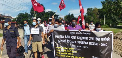 दार्चुलामा भएको घटनाको विरोध गर्दै नेकपा कञ्चनपुरको प्रदर्शन