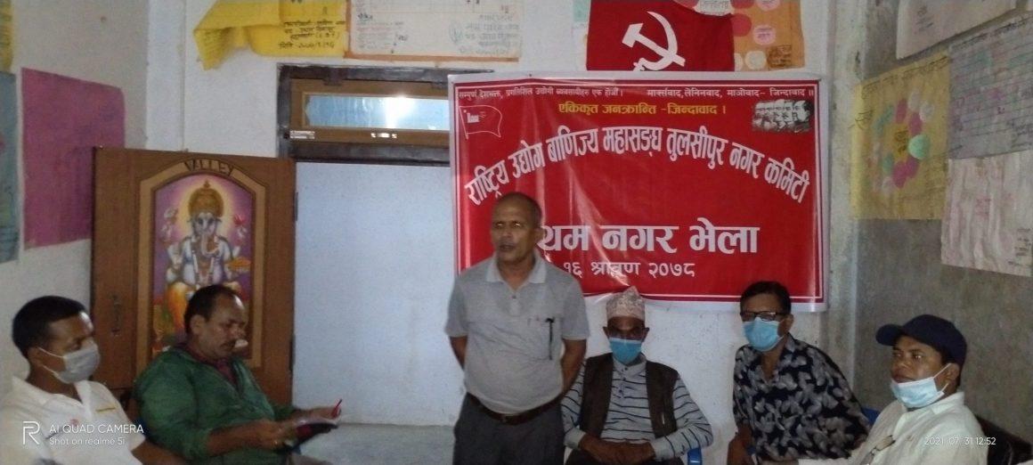 राष्ट्रिय उद्योग बाणिज्य महासङ्घ तुलसीपुरको भेला सम्पन्न