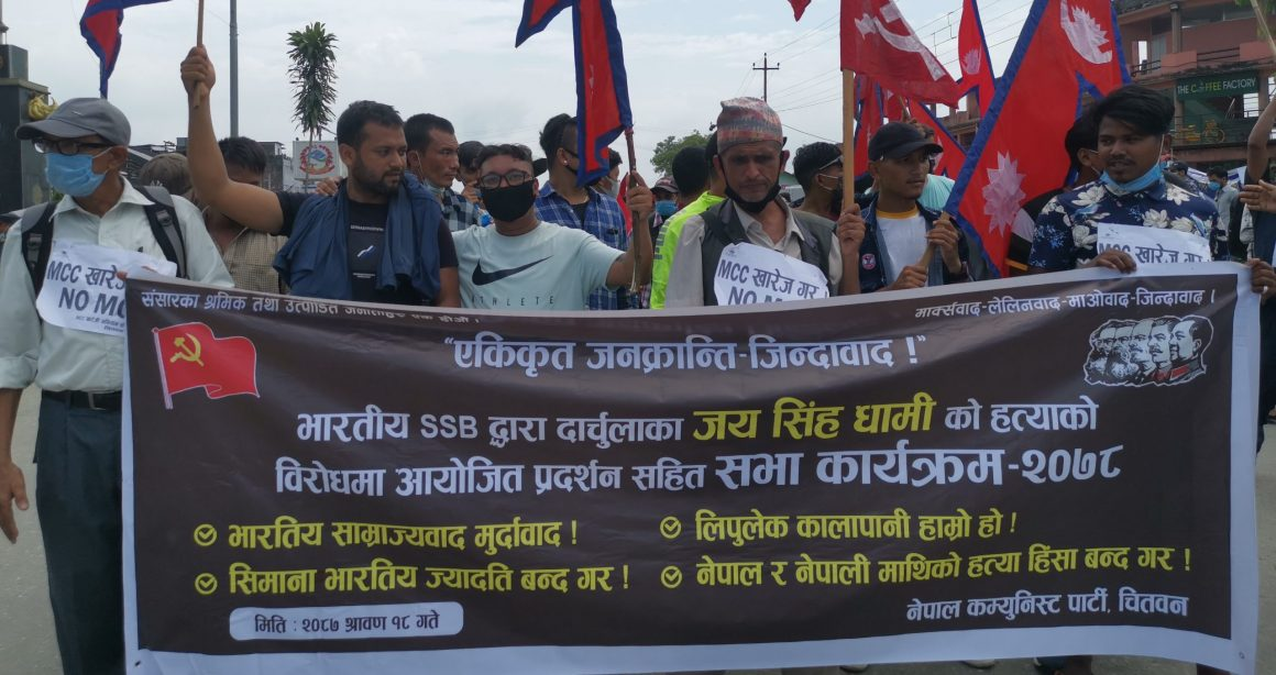जयसिंह धामीको हत्या र भारतीय ज्यादतीविरुद्ध चितवनमा विरोध सभा