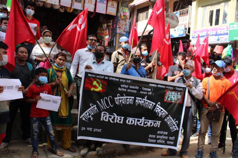 नेकपाद्वारा पाल्पामा एमसीसीविरुद्ध र्यालीसहित विरोध प्रदर्शन