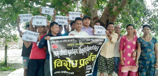 युवा संगठन नेपाल सर्लाहीद्वारा लागुऔषध, विकृति विसंगतिविरुद्ध विरोध प्रदर्शन