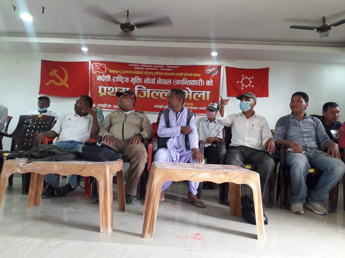 मधेशी राष्ट्रिय मुक्ति मोर्चा नेपाल (क्रान्तिकारी) रूपन्देहीमा यादव