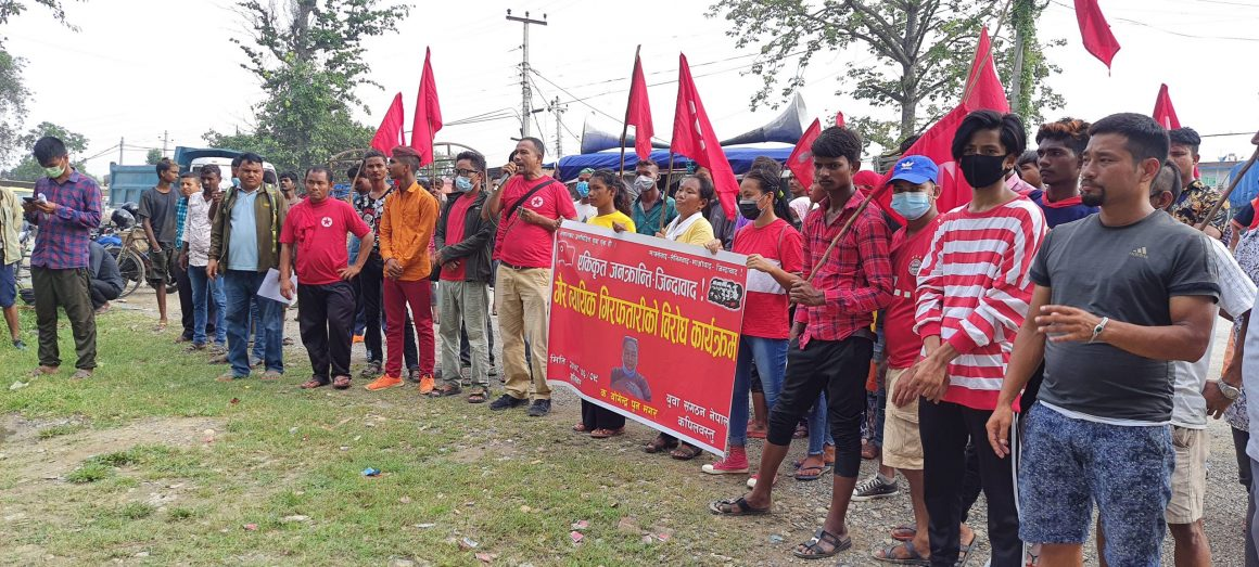 गैर न्यायिक गिरफ्तारीविरुद्ध कपिलवस्तुमा विरोध कार्यक्रम