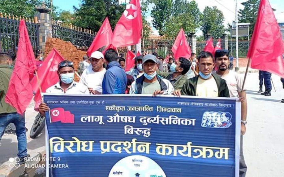 लागू औषध दुर्व्यसनविरुद्ध काठमाडौँमा विरोध प्रदर्शन