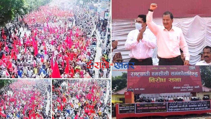 एमसीसीविरुद्ध नेपाल कम्युनिस्ट पार्टीको काठमाडौँमा विशाल जनसभा सम्पन्न